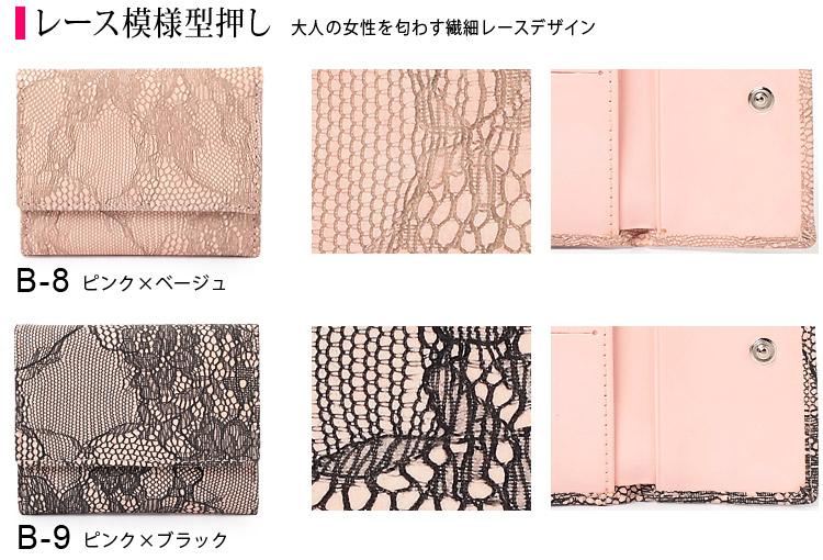 40カラーミニ財布・カラーバリエーション・レース・花柄・フラワー・ピンク・ベージュ・ブラック