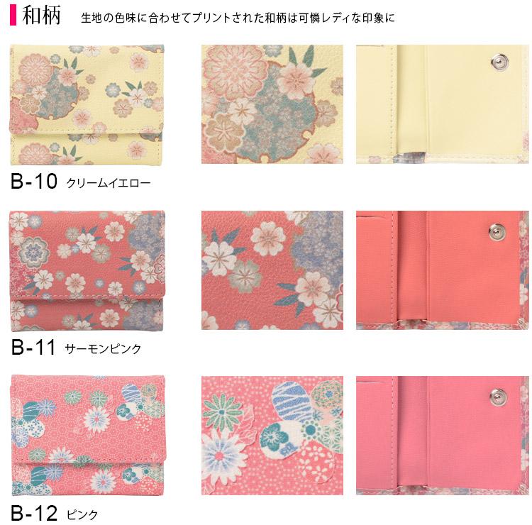 40カラーミニ財布・カラーバリエーション・花柄・フラワー・小花柄・ホワイト・イエロー・ピンク