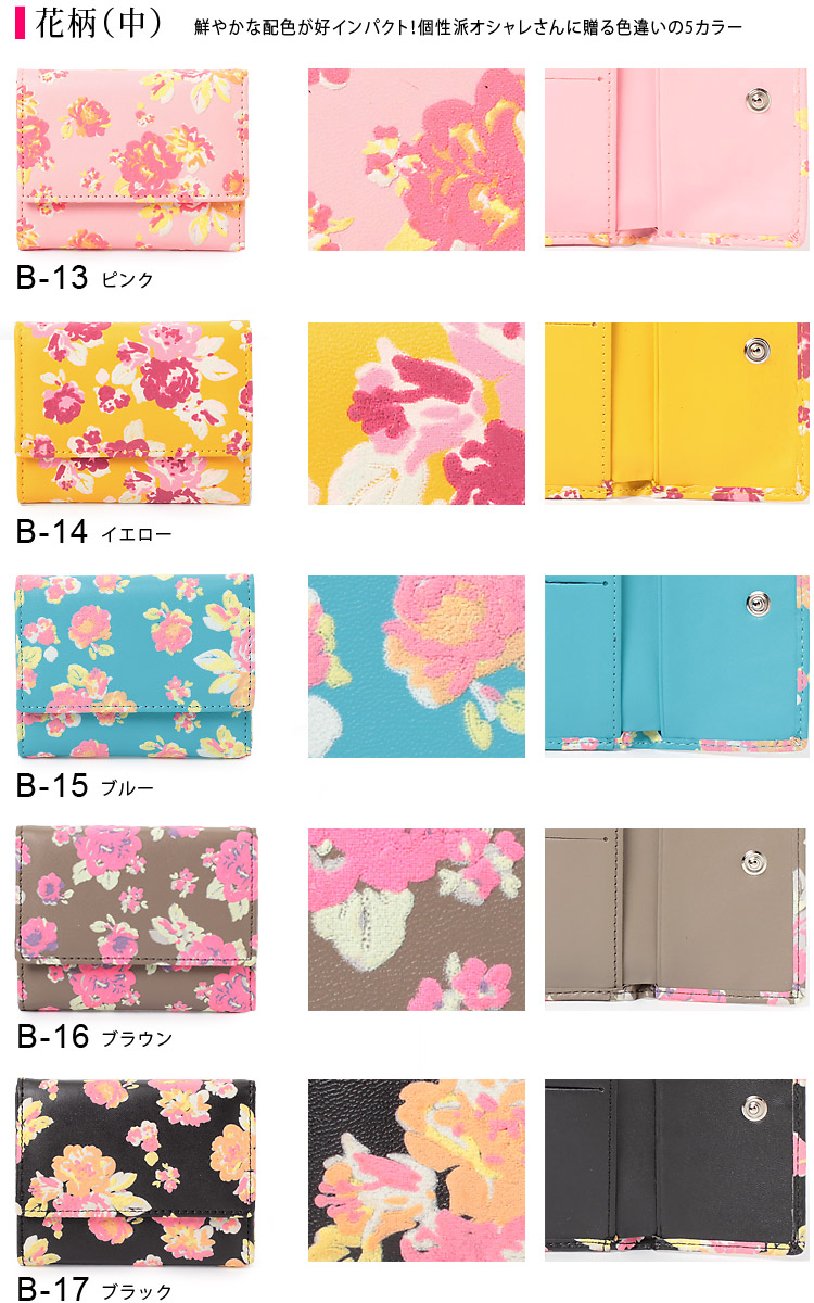 40カラーミニ財布・カラーバリエーション・花柄・フラワー・ピンク・イエロー・ブルー・パープル・ブラック