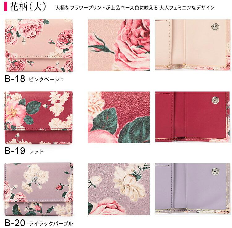 40カラーミニ財布・カラーバリエーション・花柄・フラワー・大花柄・ピンク・レッド・パープル