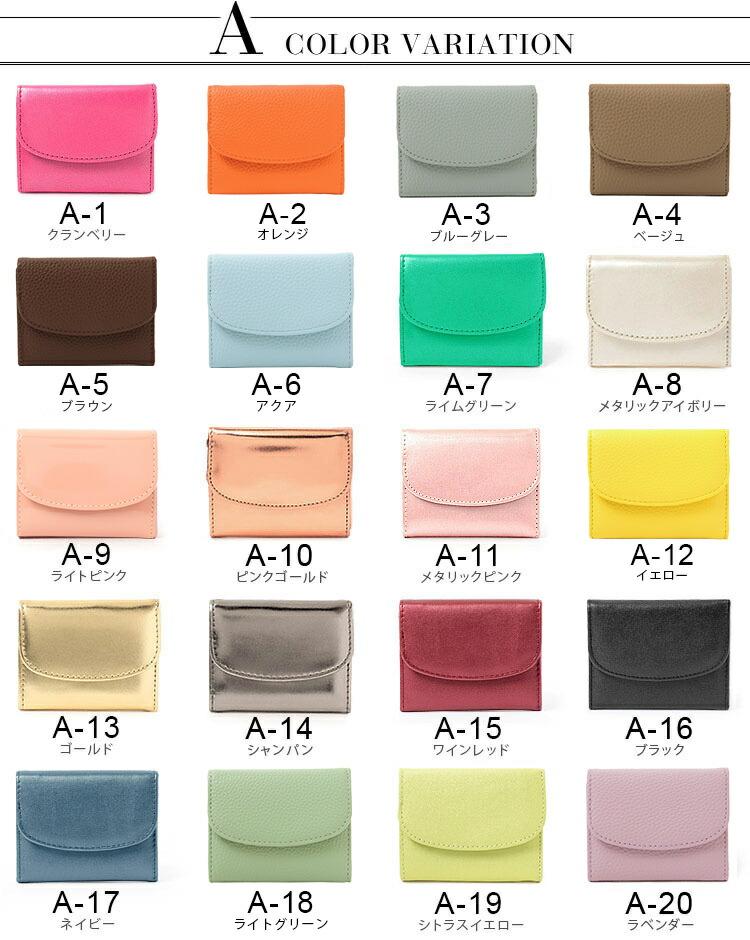 40カラーミニ財布・無地・ピンク・オレンジ・イエロー・ブルー・ネイビー・グリーン・ミント・ホワイト・ゴールド・シルバー・レッド・パープル・ブラック・メタリック