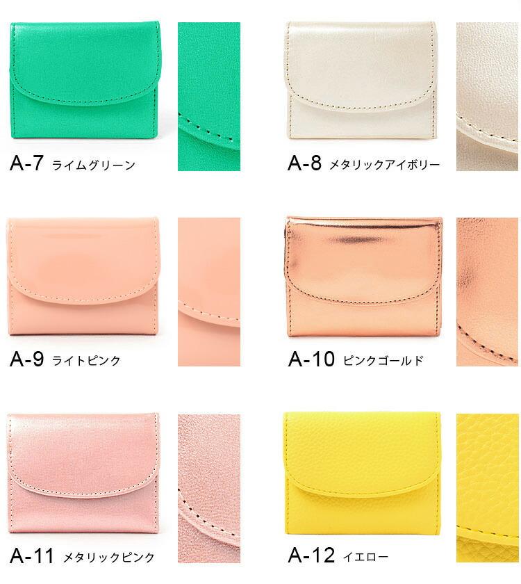 40カラーミニ財布・カラーバリエーション・グリーン・ピンク・ホワイト・ベージュ・メタリック