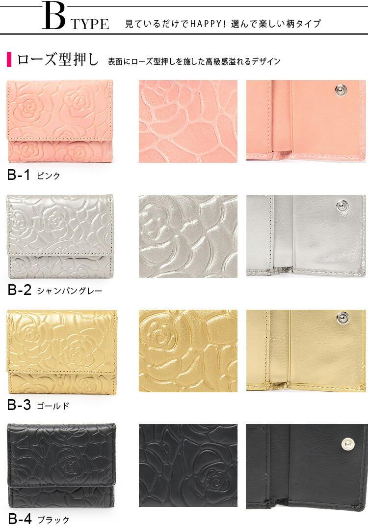 40カラーミニ財布・カラーバリエーション・花柄・柄・フラワー・ピンク・シルバー・ゴールド・ブラック・黒
