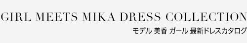 モデル美香 ガール 最新ドレスカタログ