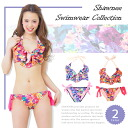 Shawnee Women's Swim Wear [41033] Limited Sell in Only WEB, Girly Bikini with Large Frill and Ribbon with Charm