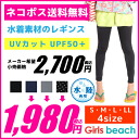 swimsuit material UV cut leggings [21202][31202] ( Shawnee Lady's Swimsuit SWIMSUIT )
