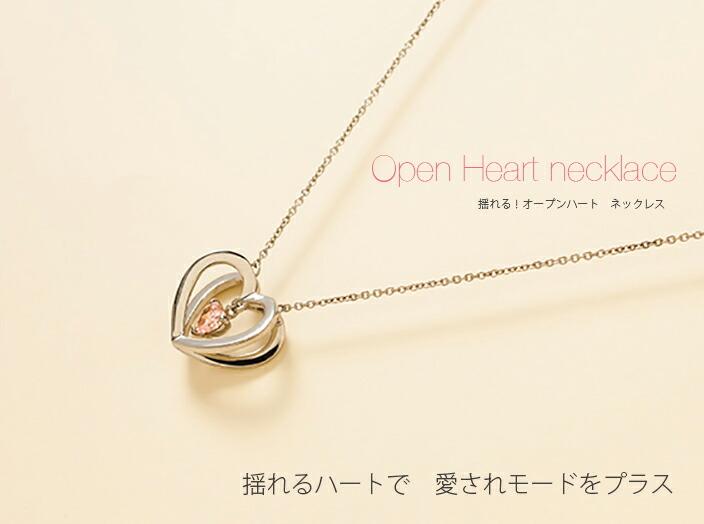 揺れる!オープンハート ネックレス-1