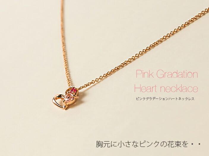 ピンクグラデーションハートネックレス-1