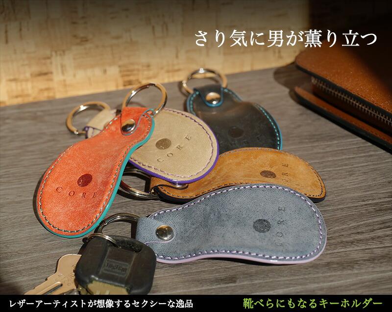 『CORE イタリアンレザー 靴べら』-1