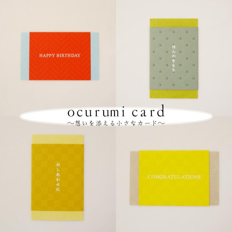 メッセージカード 「ocurumi card」-1