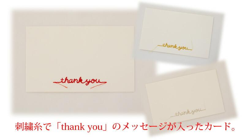 メッセージカード 「Gift Embroidery card」-1