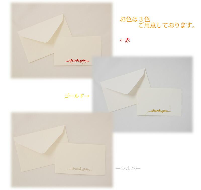 メッセージカード 「Gift Embroidery card」-2
