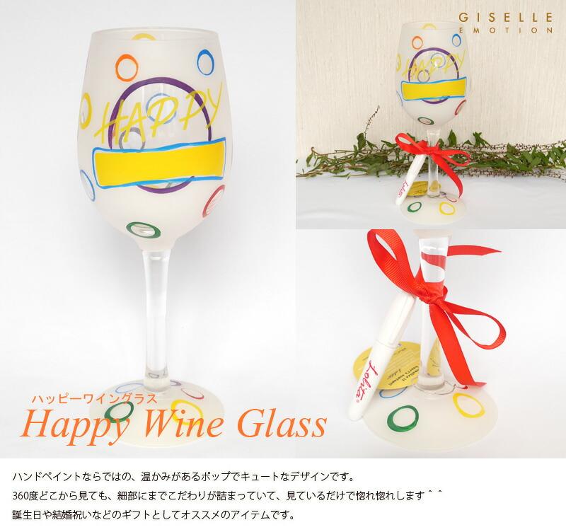 ワイングラス「ハッピー」-1