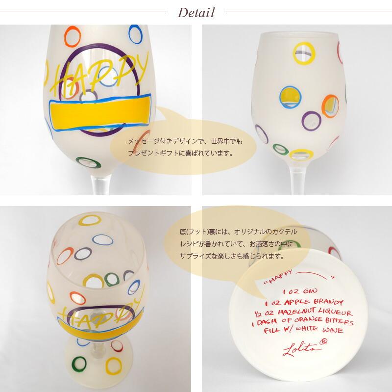 ワイングラス「ハッピー」-2