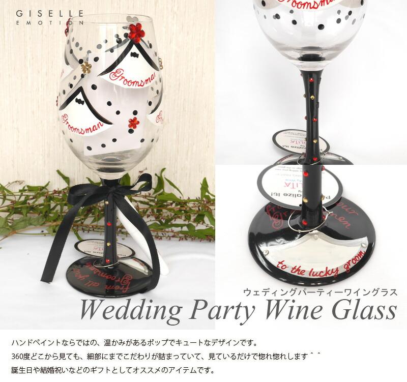 ワイングラス「ウェディングパーティー」-1