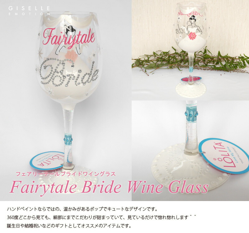 ワイングラス「フェアリーテイルブライド」-1