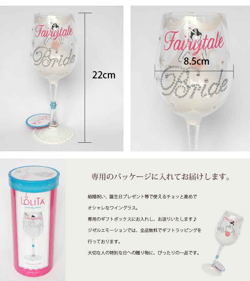 ワイングラス「フェアリーテイルブライド」-3