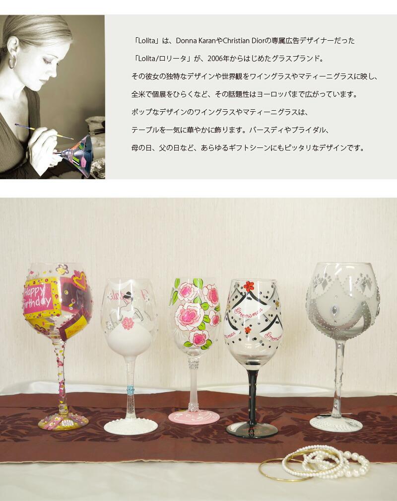 ワイングラス「ヒアーカムズザブライド」-4