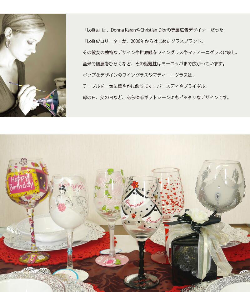 ワイングラス「ブリングバースデイガール」-4