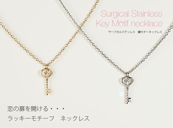 サージカルステンレス 鍵モチーネックレス-1