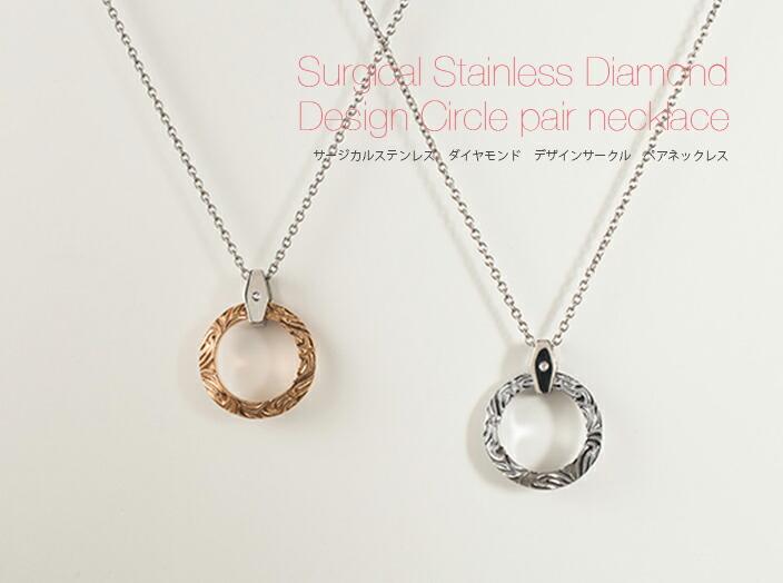 サージカルステンレス ダイヤモンド デザインサークルペアネックレス-1