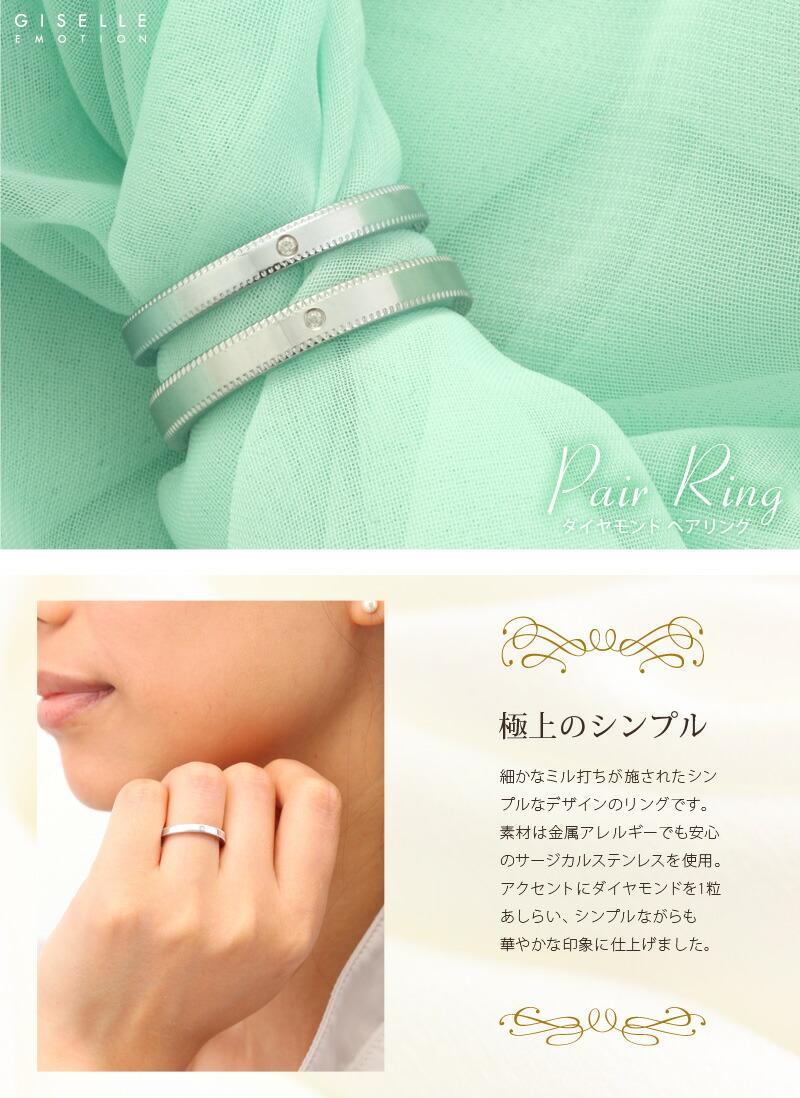 サージカルステンレス ダイヤモンドペアリング-1