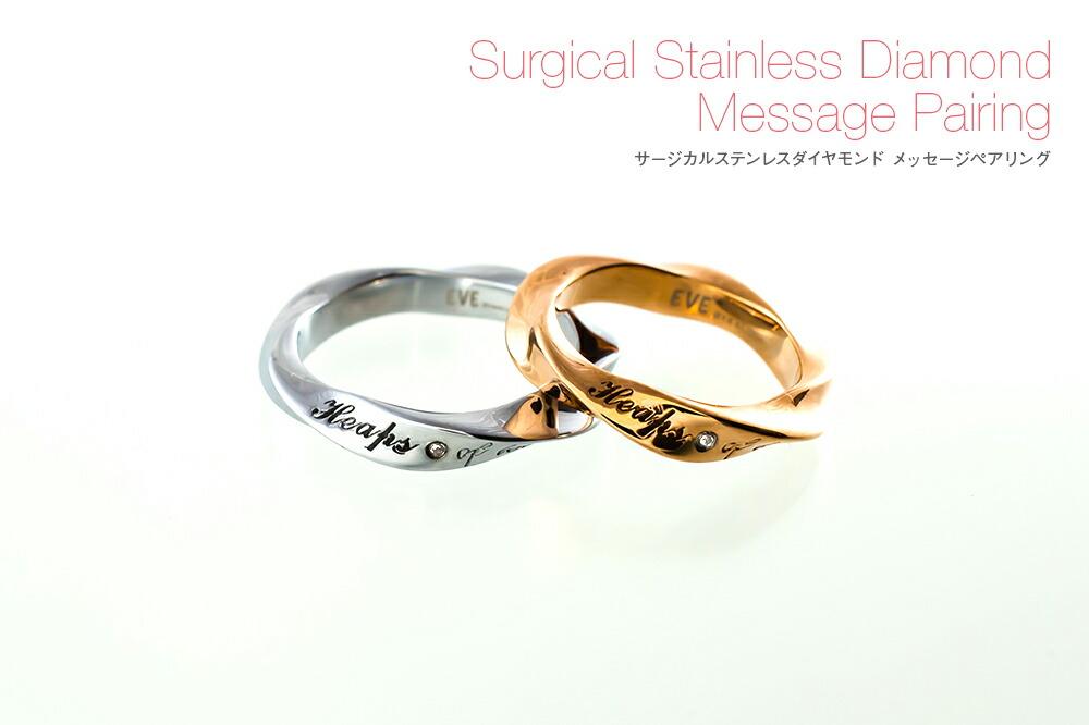 サージカルステンレスダイヤモンド メッセージペアリング-1