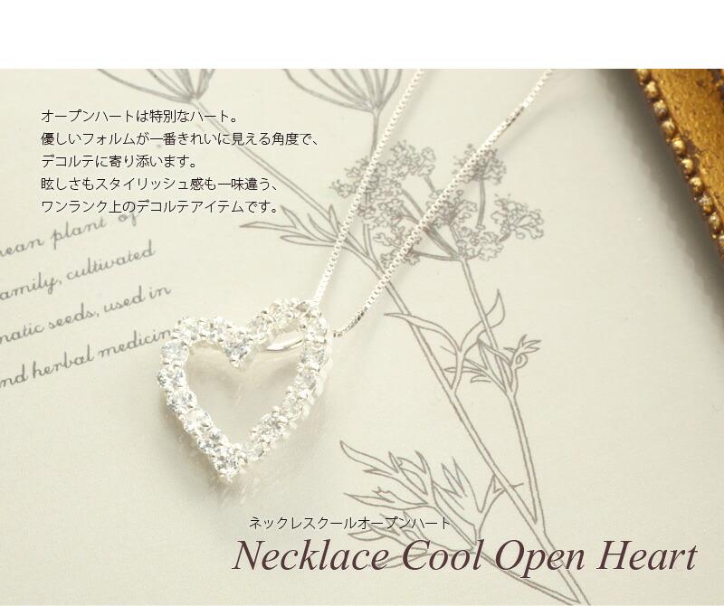 『ネックレス クールオープンハート』-2