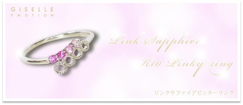 ピンクサファイアK10ピンキーリング-1