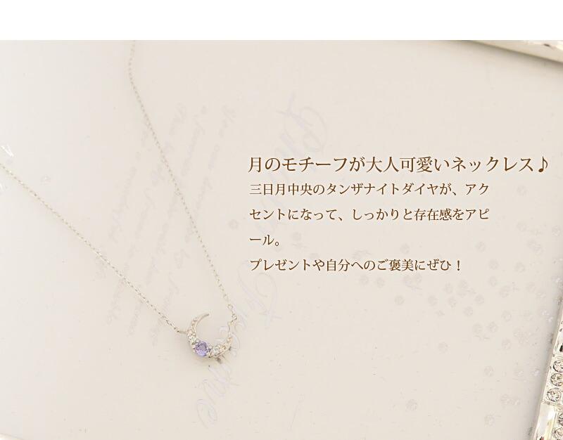 12月誕生石18金ネックレス 『タンザナイトダイヤモンド ムーンモチーフネックレス』-2