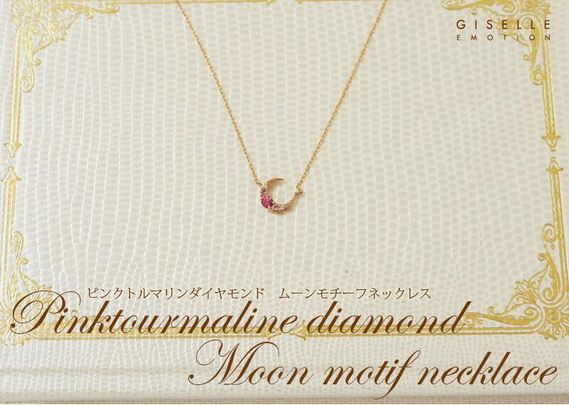 2月誕生石18金ネックレス 『ガーネットピンクトルマリンダイヤモンド ムーンモチーフネックレス』-1