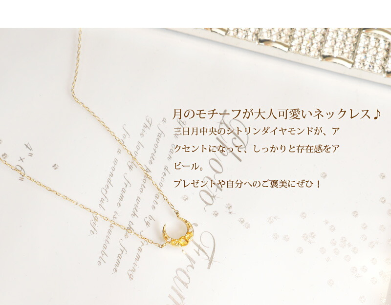 11月誕生石10金ネックレス『シトリンダイヤモンド ムーンモチーフネックレス』-2