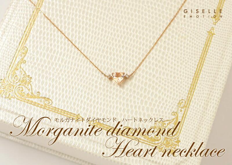 3月誕生石10金ネックレス 『モルガナイトダイヤモンド ハートネックレス』-1