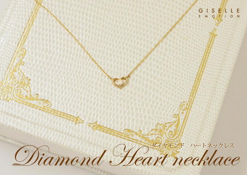 10金ネックレス 『ダイヤモンド オープンハートネックレス』-1