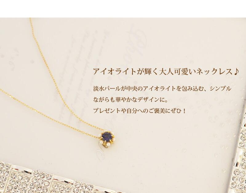 9月誕生石18金ネックレス 『アイオライト淡水パール 一粒ネックレス』-2