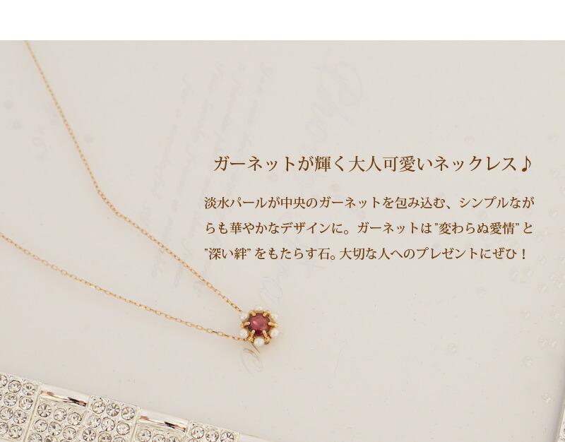 1月誕生石10金ネックレス 『ガーネット淡水パール 一粒ネックレス』-2