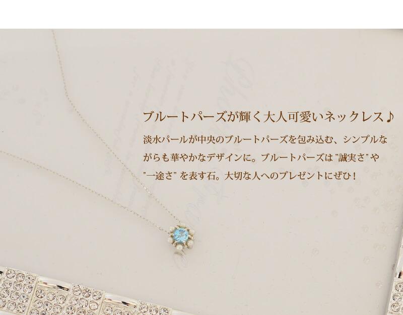 11月誕生石10金ネックレス『ブルートパーズ 淡水パール 一粒ネックレス』-2
