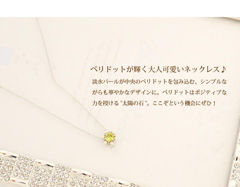 8月誕生石10金ネックレス 『ペリドット淡水パール 一粒ネックレス』-2