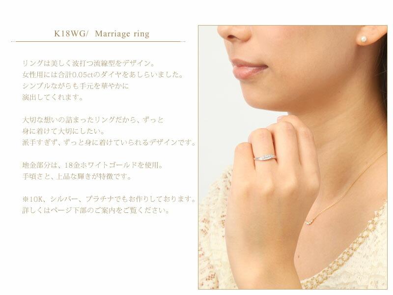 『マリッジリング 10金ホワイトゴールド』(26-1635-38)-4