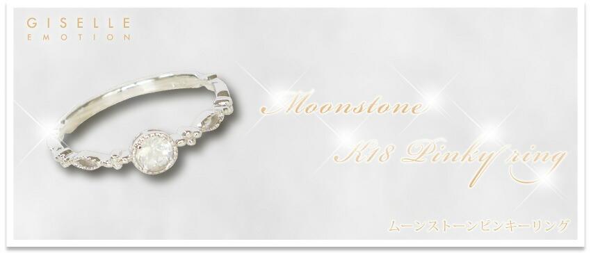 ムーンストーンK18ピンキーリング-1