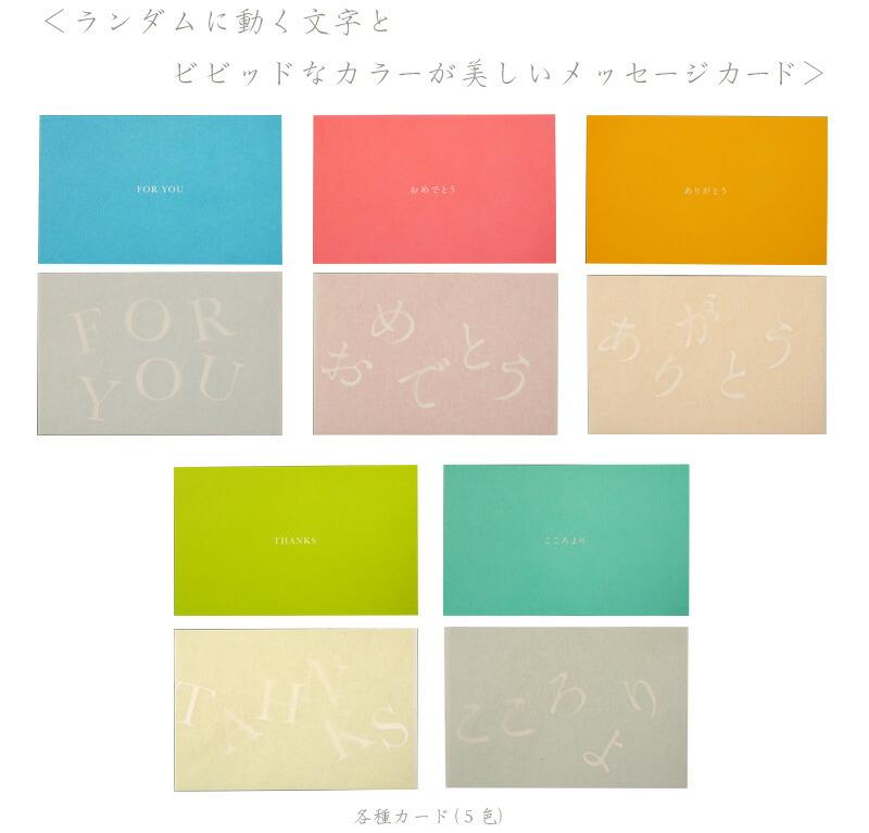 すかしメッセージカード「ふたえ」-3