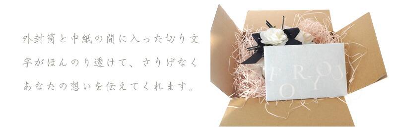 すかしメッセージカード「ふたえ」-4