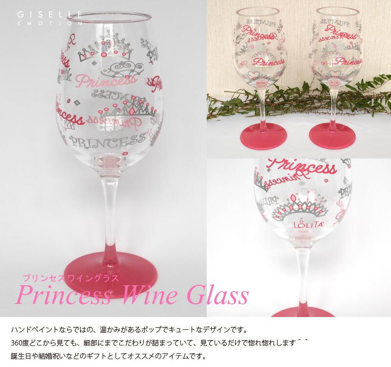 「プリンセスワイングラス」-1