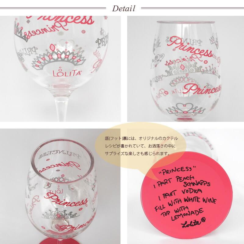 「プリンセスワイングラス」-2