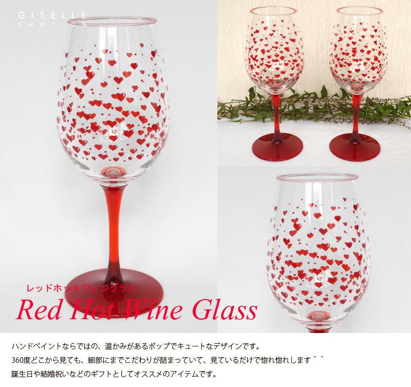 「レッドホットワイングラス」-1