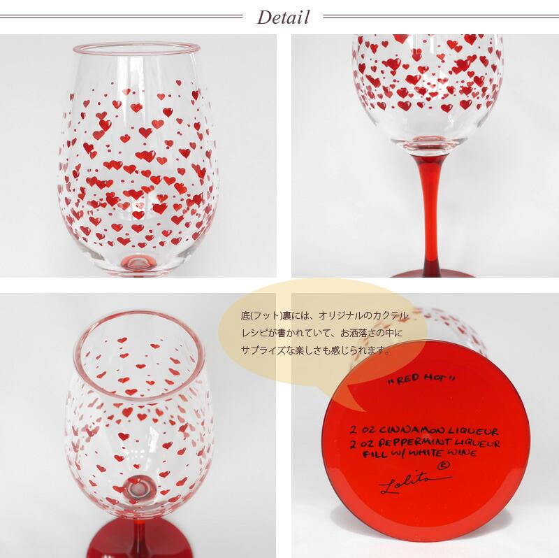 「レッドホットワイングラス」-2