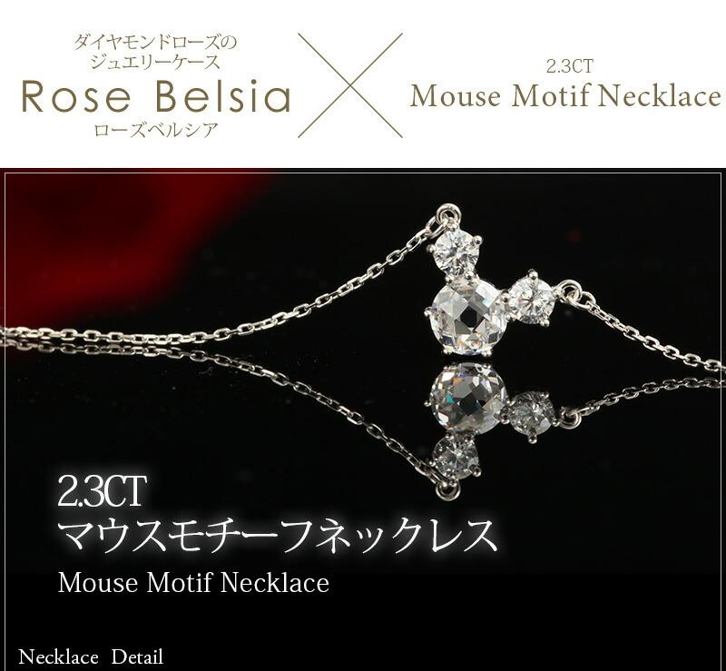 『天然ダイヤモンドローズ×2.3CTマウスモチーフネックレス』-4