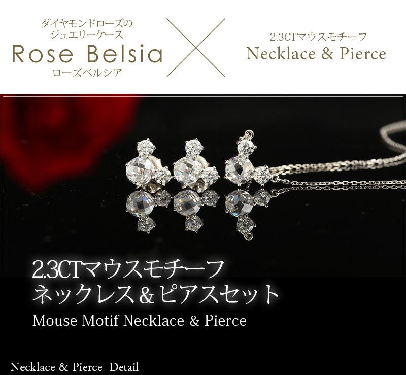 『天然ダイヤモンドローズ×2.3CTマウスモチーフネックレス・ピアスセット』-4