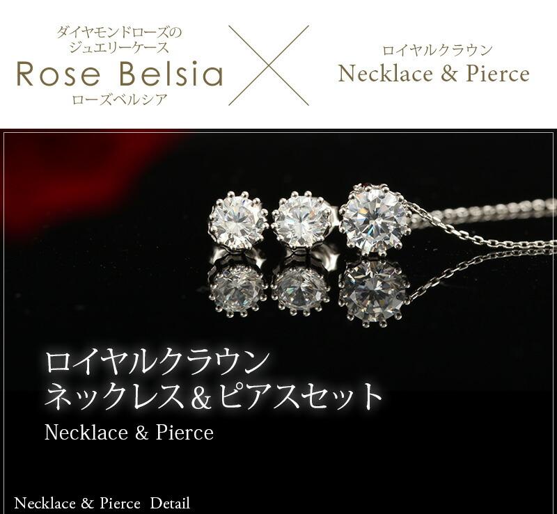 『天然ダイヤモンドローズ×ロイヤルクラウン ネックレス・ピアスセット』-4