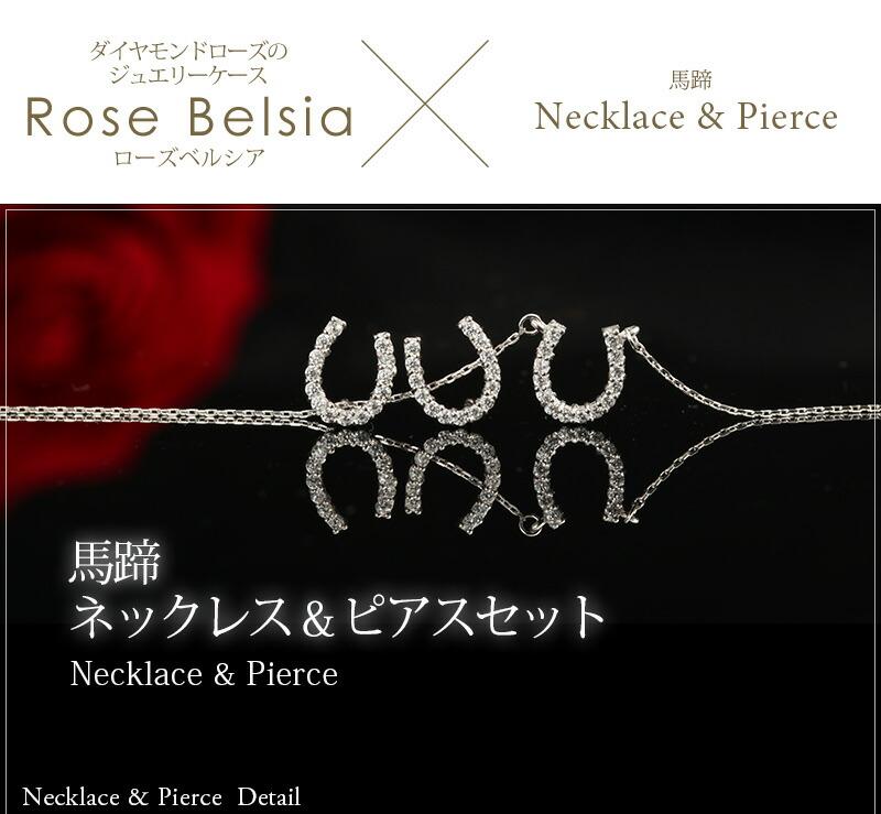 『天然ダイヤモンドローズ×馬蹄ネックレス・ピアスセット』-5